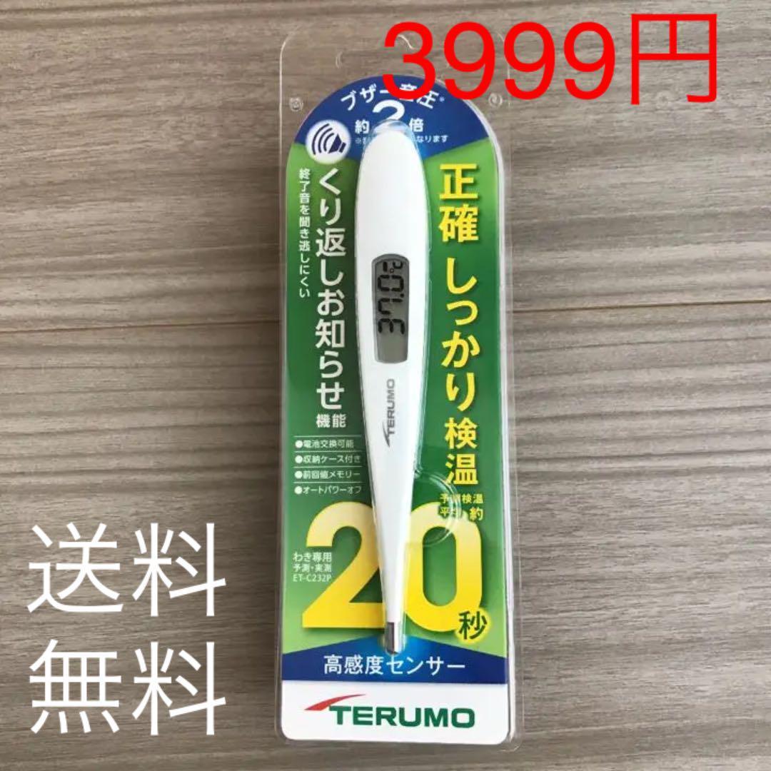 体温計 c232 テルモ C232 テルモ電子体温計