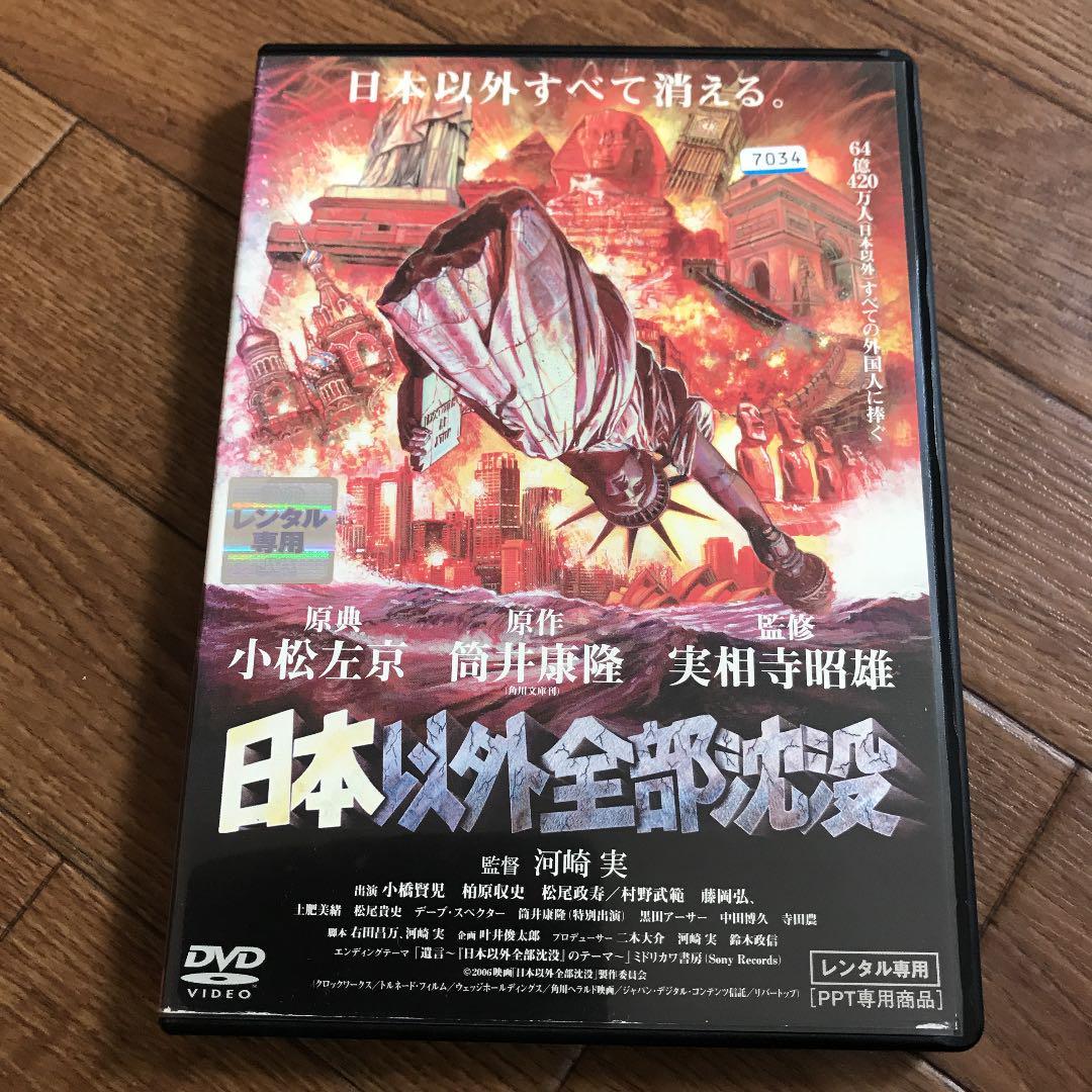メルカリ - DVD 日本以外全部沈没 【日本映画】 (¥750) 中古や未使用の ...