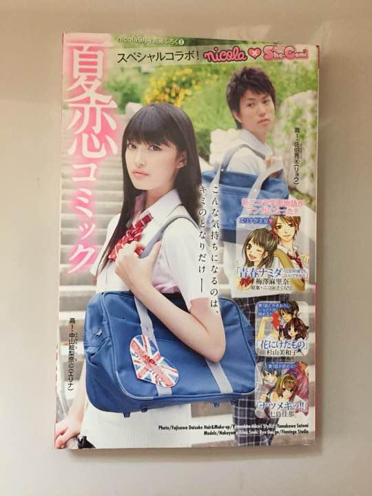 メルカリ - 夏恋コミック nicola×sho-comi 【少女漫画】 (¥350) 中古や ...