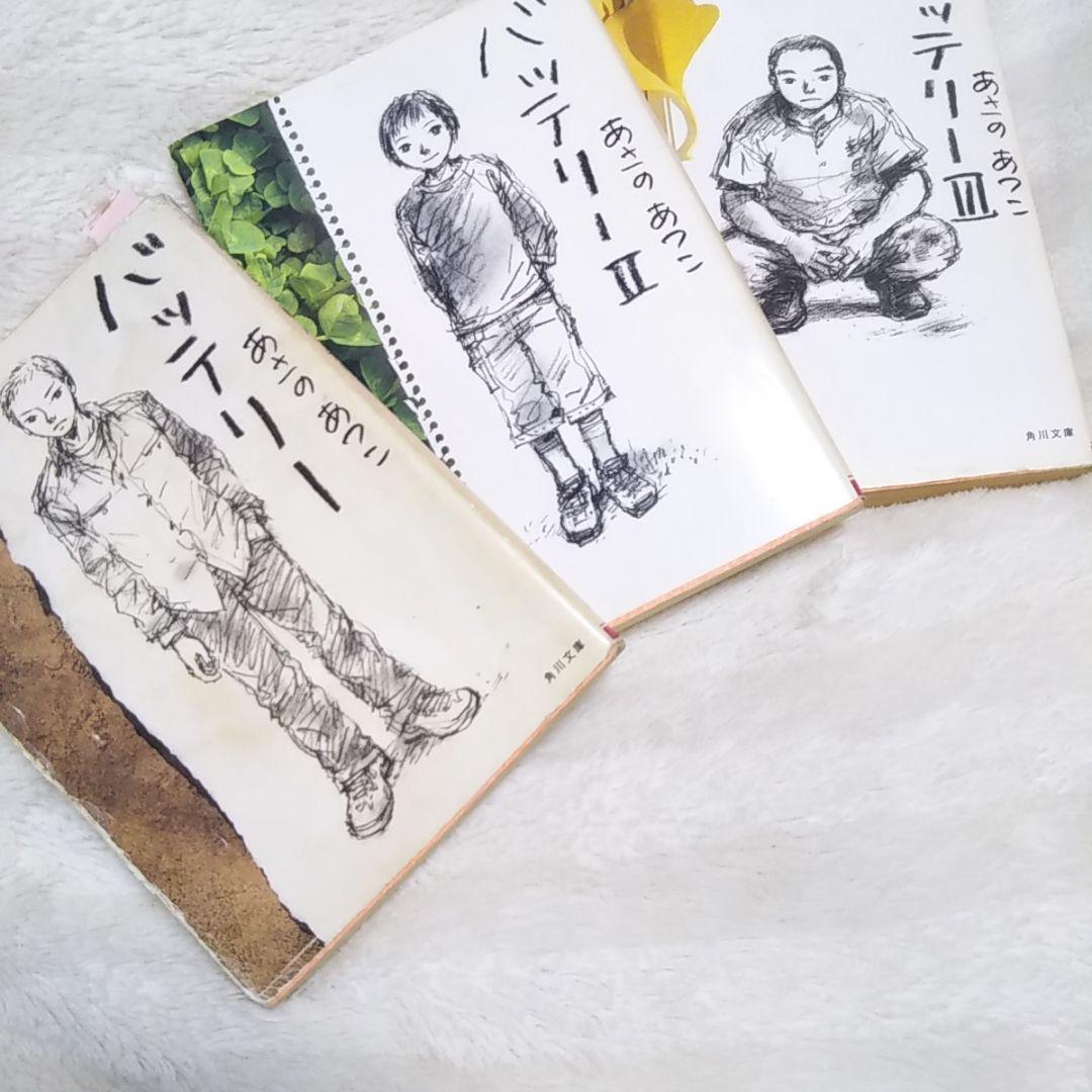 メルカリ - 中古角川文庫 小説バッテリーⅠ Ⅱ Ⅲ あさの あつこ ...
