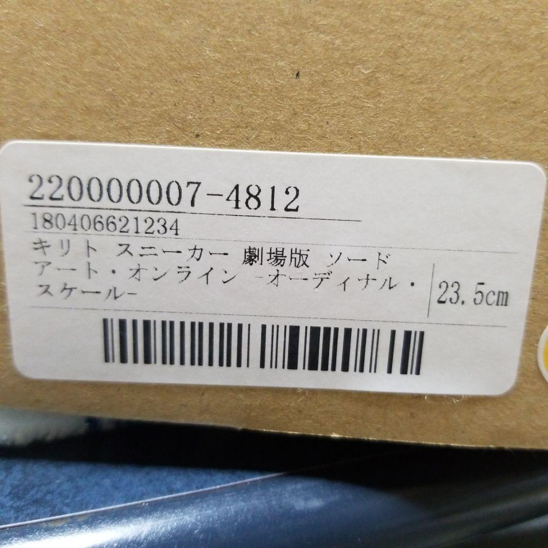 8051e64dce04a メルカリ - ソードアート・オンライン「キリトモデル シューズ 23.5cm ...
