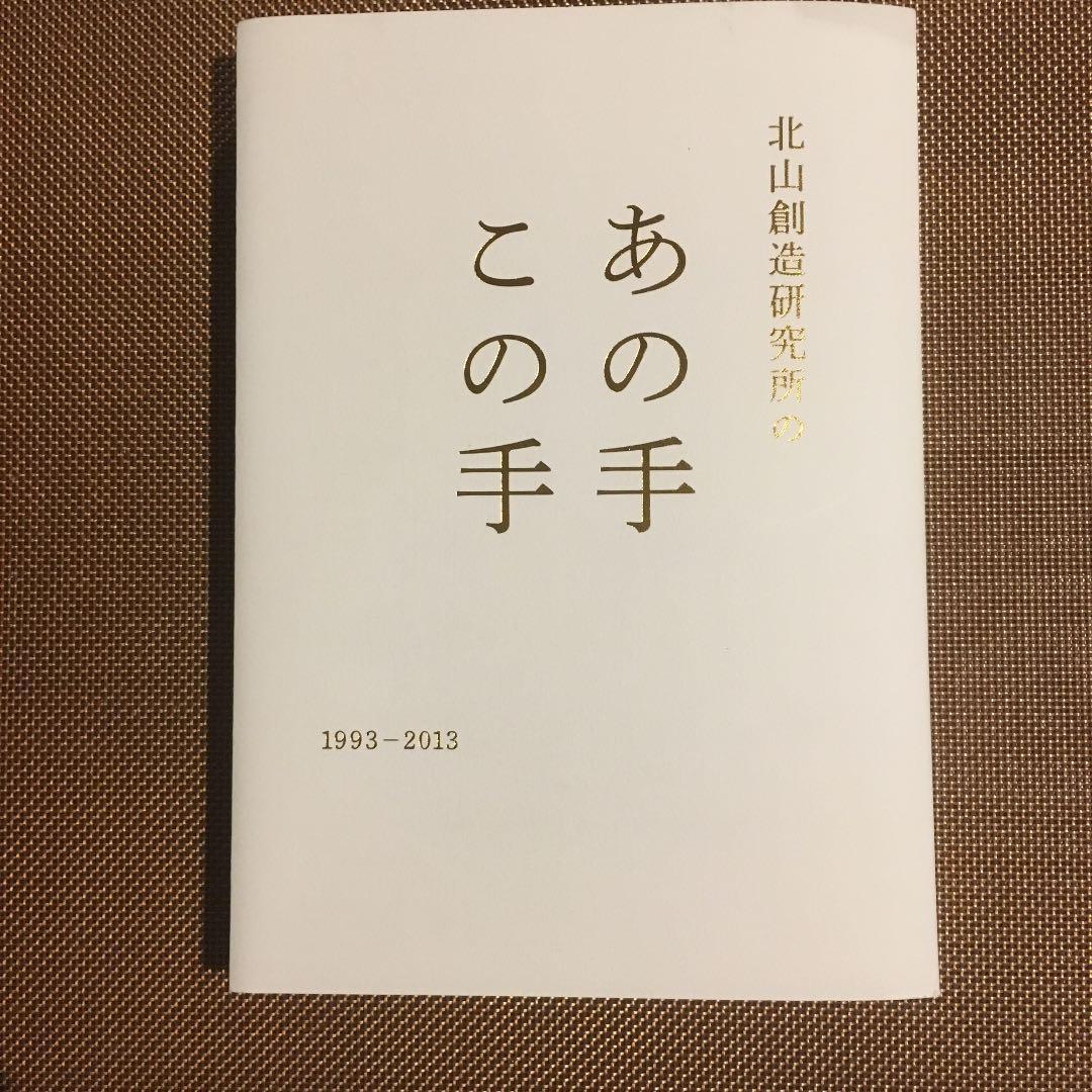 メルカリ - 北山創造研究所のあの手この手 1993-2013 【住まい/暮らし ...