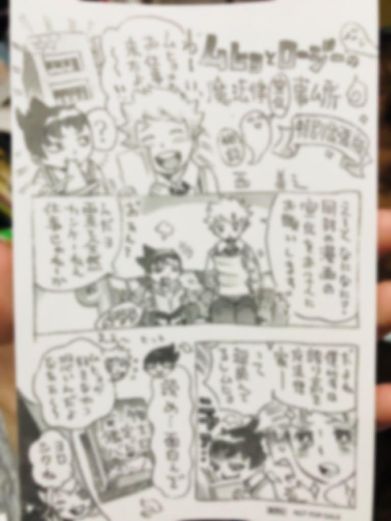 相談 所 魔 と の ロージー 漫画 ムヒョ 事務 法律