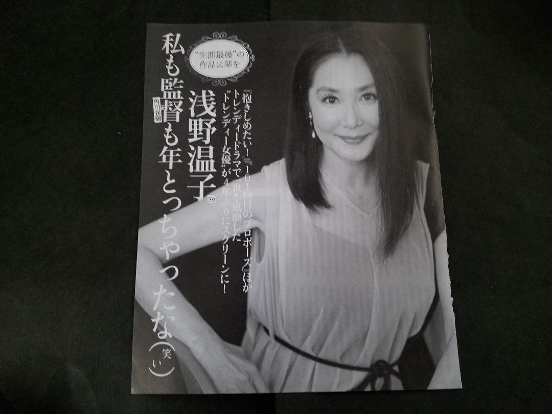 浅野 温子 101 回目 の プロポーズ