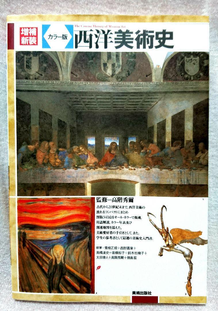 メルカリ - 西洋美術史 カラー版...