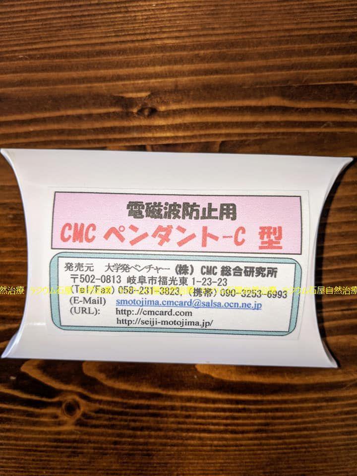 Cmc 総合 研究 所