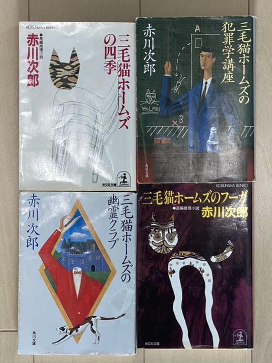 メルカリ - 三毛猫ホームズ 赤川次郎 ミステリー小説 推理小説 【文学 ...