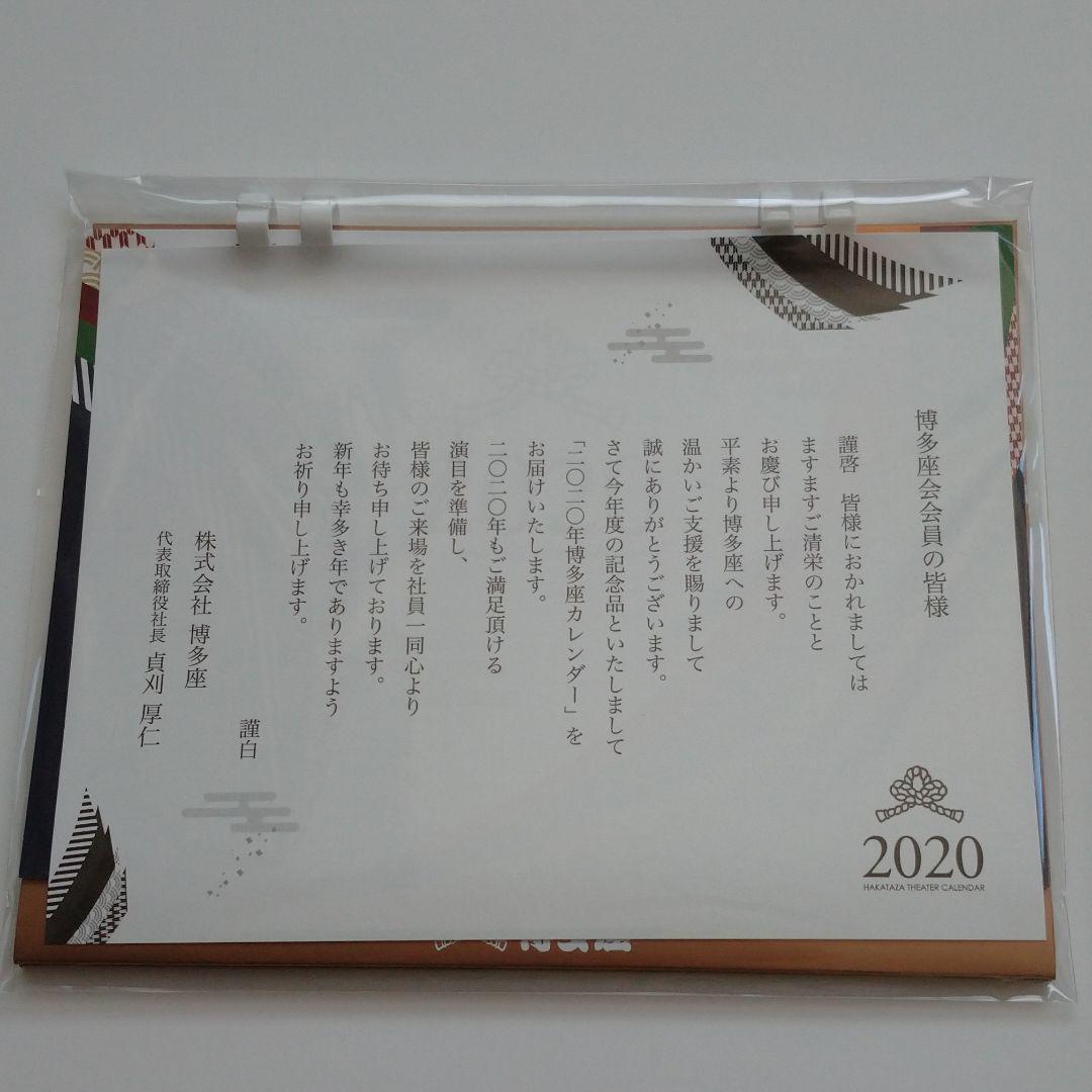 博多 座 2020
