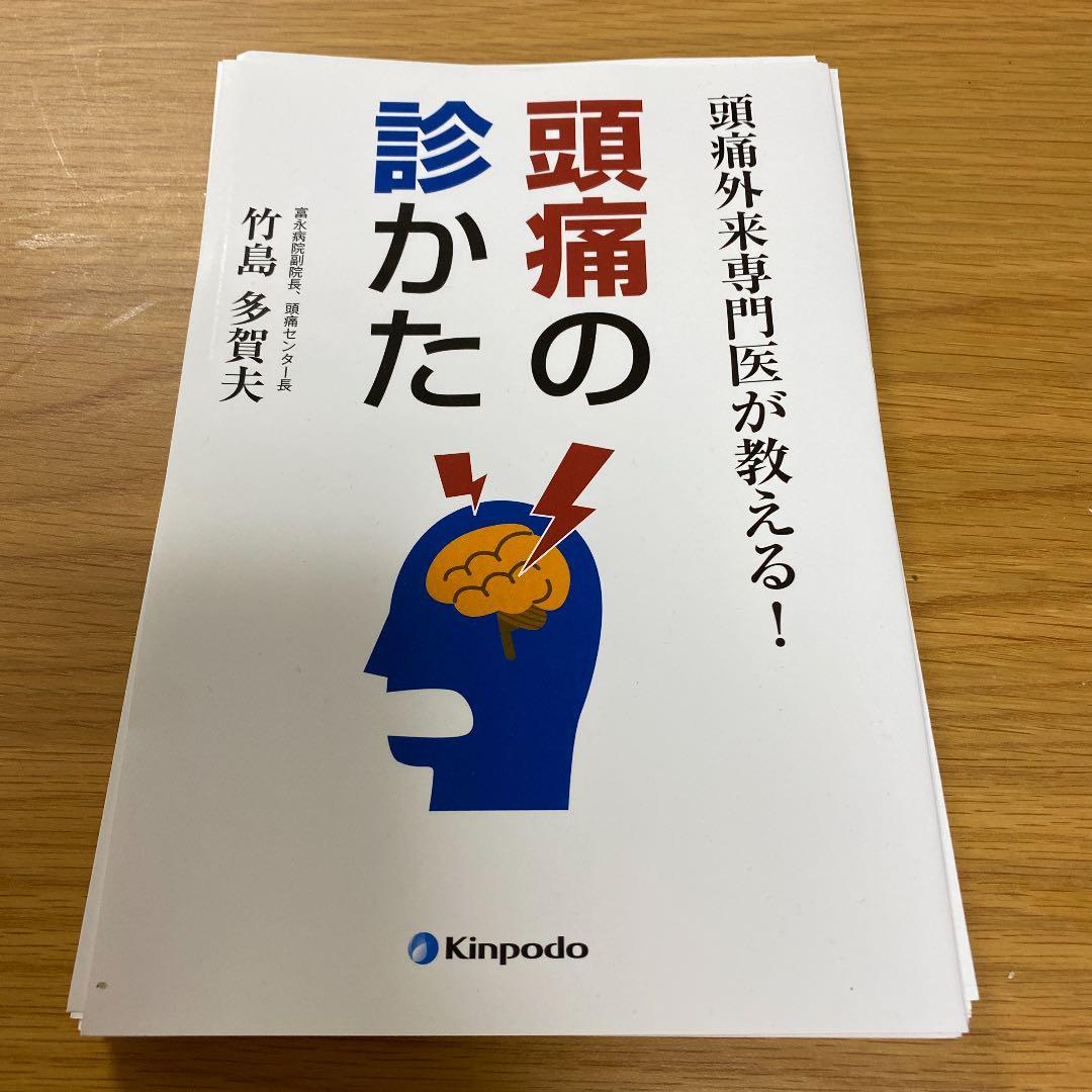 外来 頭痛 東京都の頭痛専門外来のある病院・クリニック 257件