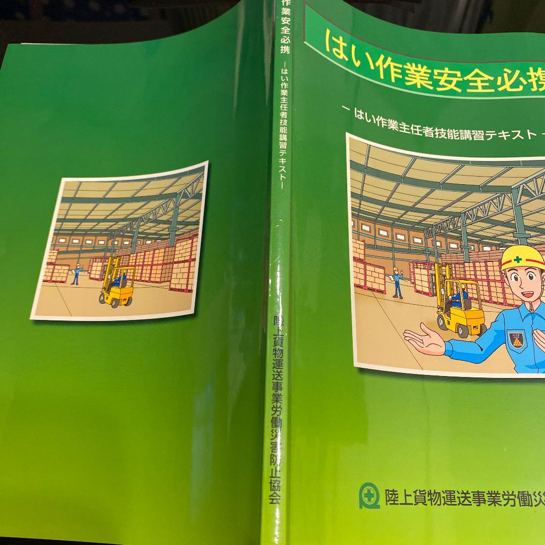 メルカリ - はい作業安全必携 【参考書】 (¥950) 中古や未使用のフリマ