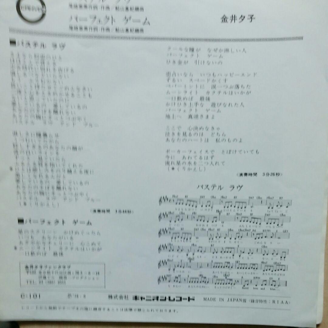 メルカリ - 金井夕子「パステル...