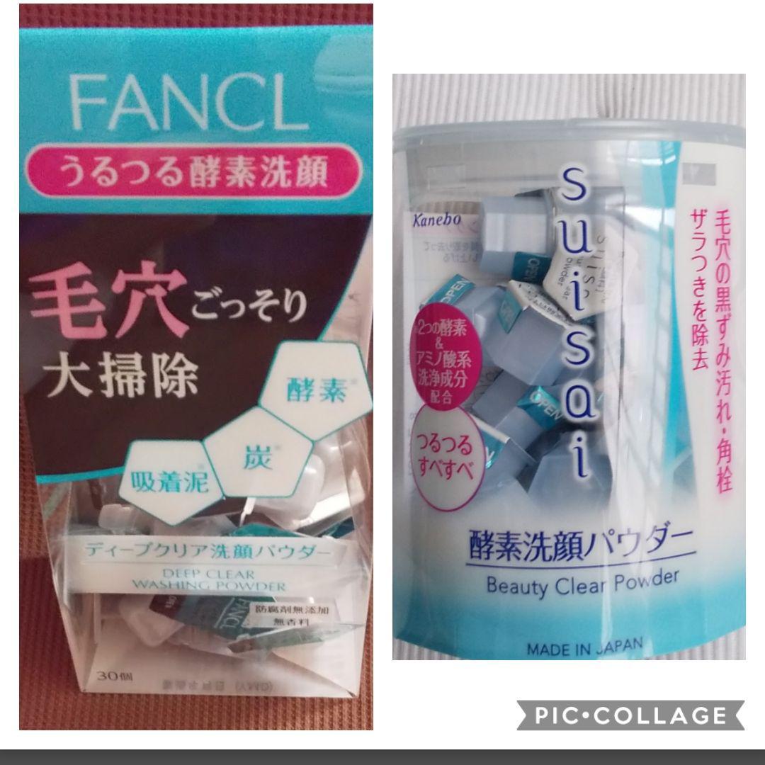パウダー 酵素 洗顔
