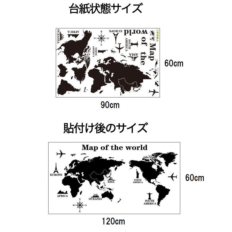 メルカリ ウォールステッカー 世界地図 おしゃれ モノクロ シール