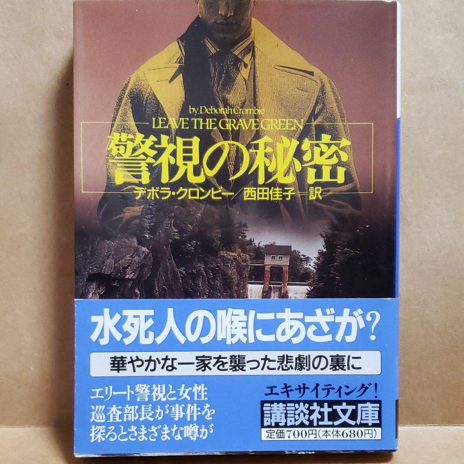 メルカリ - 警視の秘密/デボラ・クロンビー 【文学/小説】 (¥680) 中古 ...