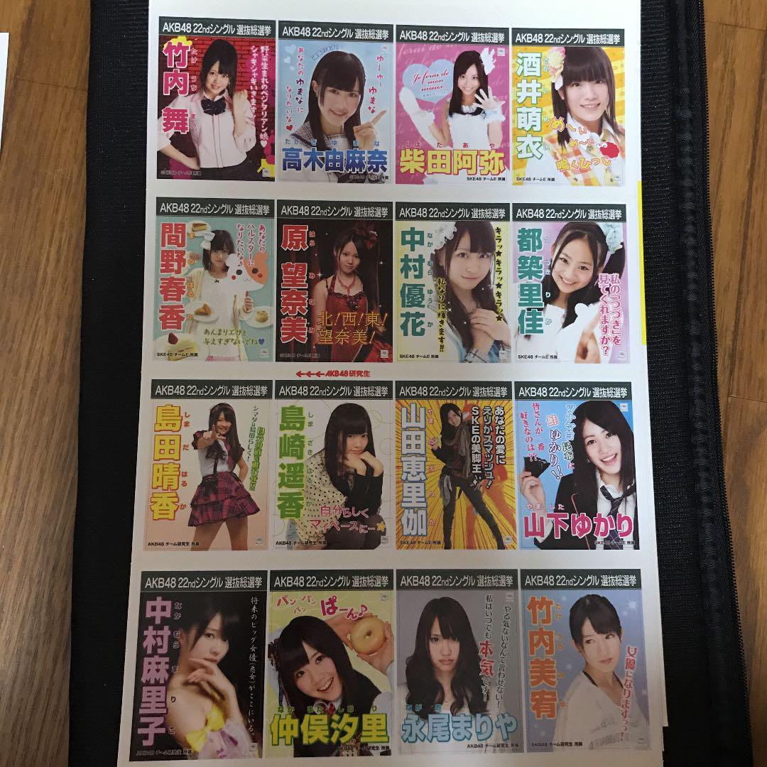 メルカリ - AKB48 22ndシングル選抜総選挙ポスターカード & ここに ...