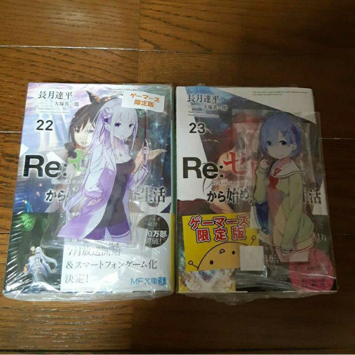 リゼロ 22 巻 文庫版「Re:ゼロから始める異世界生活 第23巻」の感想及びネタバレ