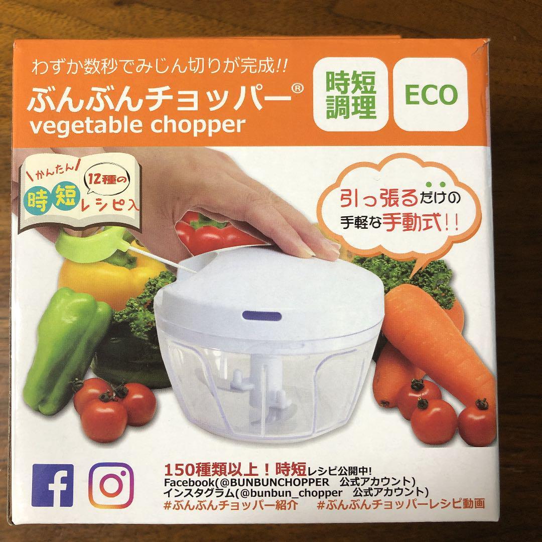 みじん切り器 レシピ