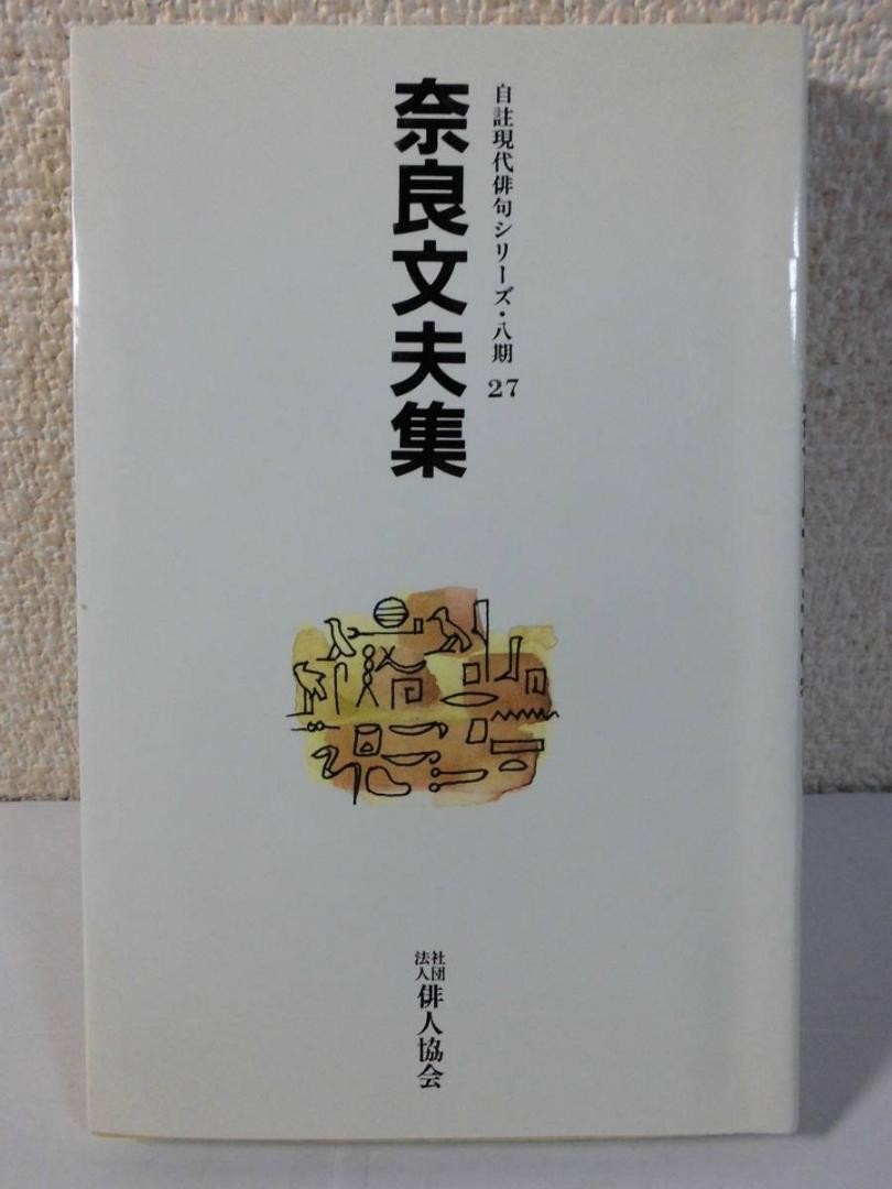 メルカリ - 自註現代俳句シリーズ 8期27 奈良文夫集 【文学/小説 ...