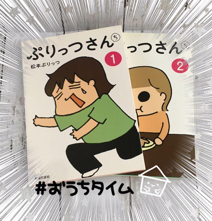 メルカリ - ぷりっつさんち 1〜2巻セット 大人気ブログ本 【ノン ...