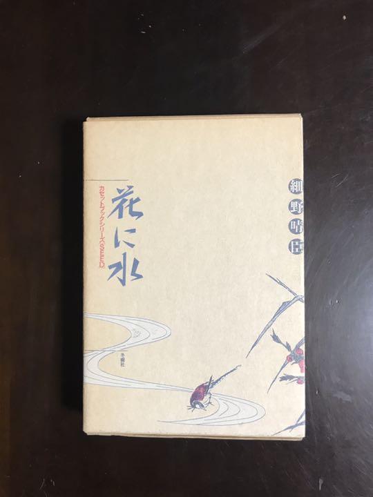 メルカリ - カセット ブック 【文学/小説】 (¥47,500) 中古や未使用の ...