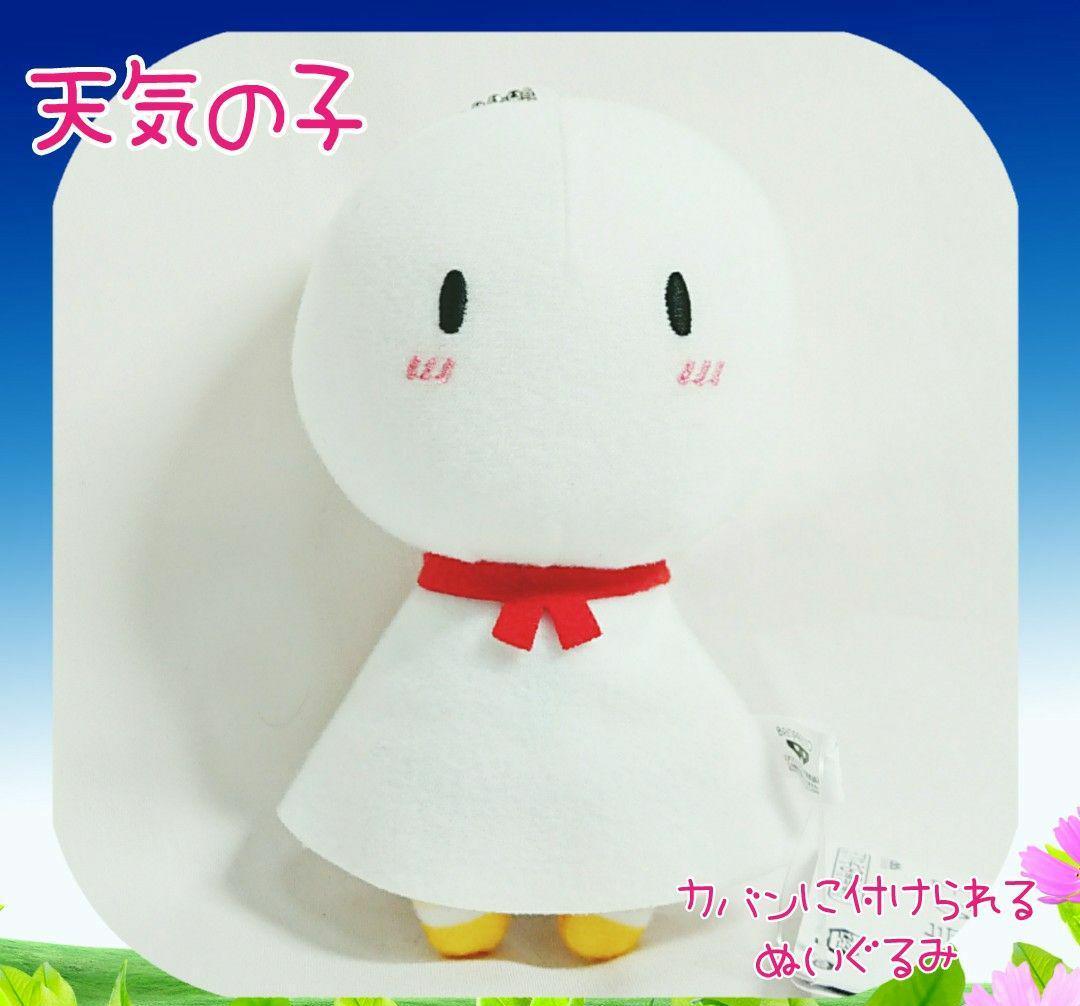 【新品】天気の子 カバンに付けられるぬいぐるみ *てるてる坊主(¥999) , メルカリ スマホでかんたん フリマアプリ