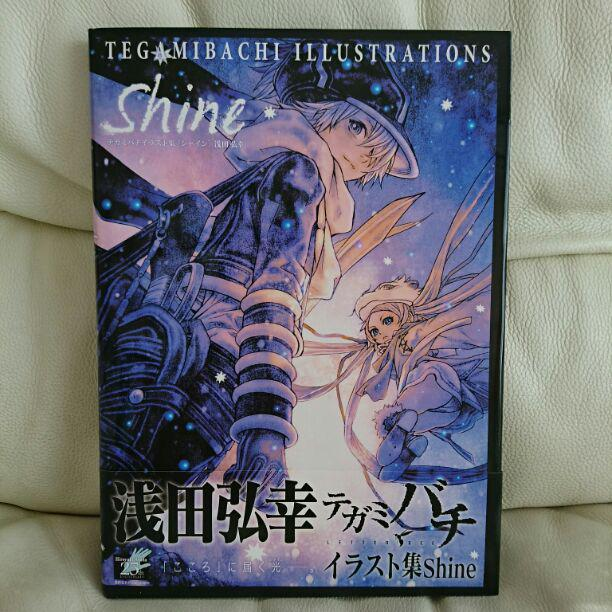 メルカリ テガミバチ イラスト集 Shine 少年漫画 1200 中古や