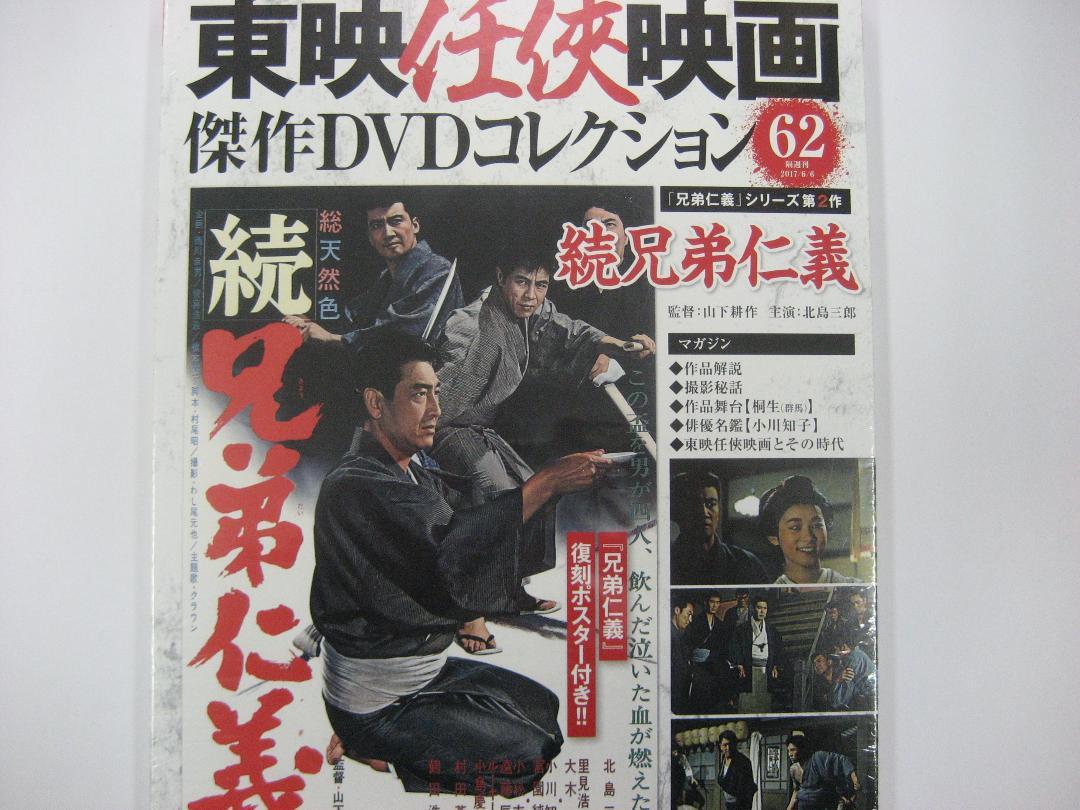 メルカリ - 東映任侠映画傑作DVDコレクション【62 続、兄弟仁義 ...