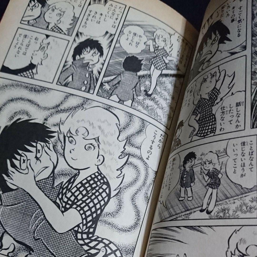 メルカリ - 餓鬼 ギャラ 1 ジョージ秋山 【青年漫画】 (¥1,388) 中古や ...