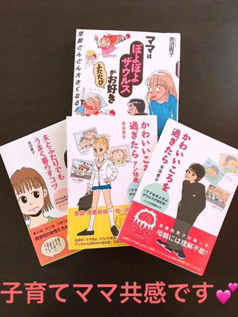 メルカリ - 青沼貴子 ママぽよシリーズ 計4冊 まとめ売り‼️ 【住まい ...