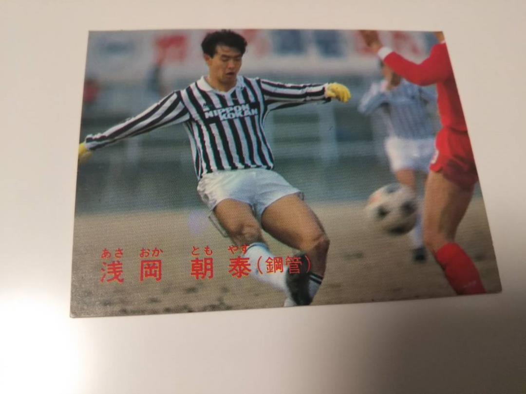 メルカリ - カルビー 1987年 サッカーカード №81 浅岡朝泰 ...