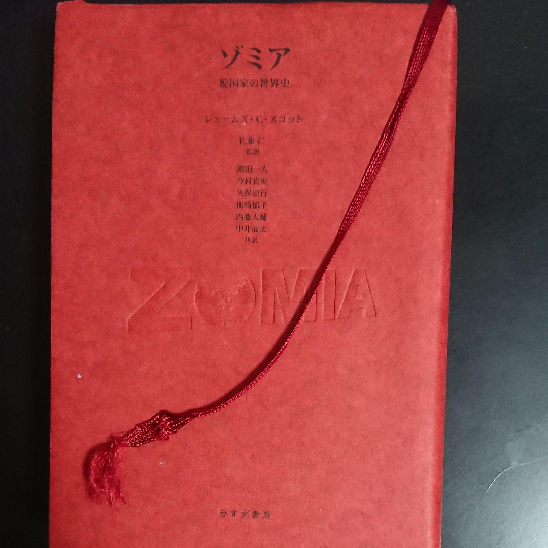 メルカリ - ゾミア 脱国家論の歴史 【ノンフィクション/教養】 (¥4,444 ...