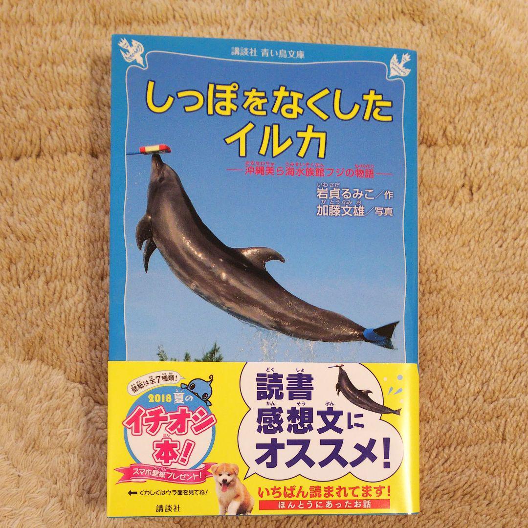 イルカ した しっぽ なく を なぜイルカの赤ちゃんはしっぽから産まれるの?
