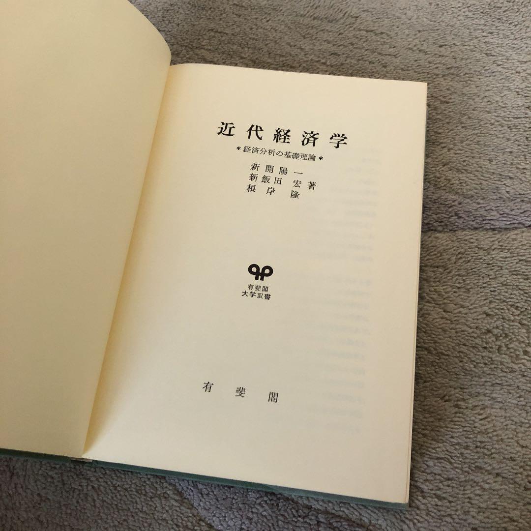 メルカリ - 有斐閣 大学双書 近代経済学 新開陽一他 【ビジネス/経済 ...