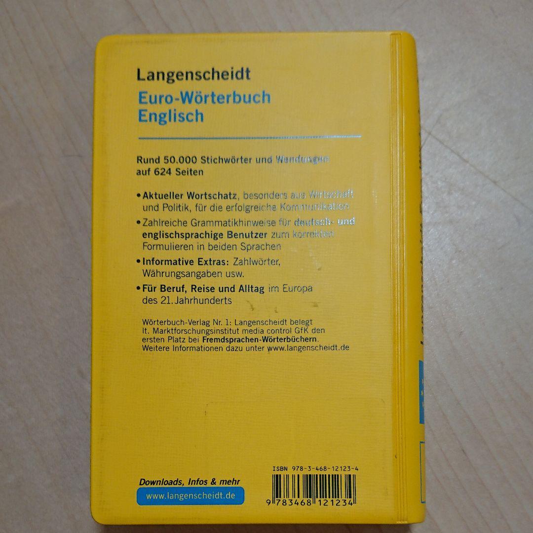 メルカリ - ドイツ語辞典 英独 【洋書】 (¥700) 中古や未使用のフリマ