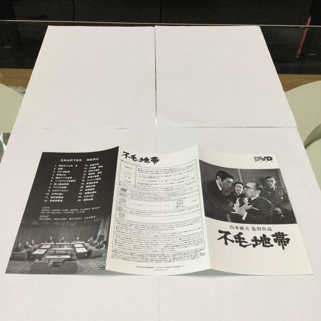 メルカリ - 不毛地帯('76芸苑社) 【日本映画】 (¥1,800) 中古や未使用 ...