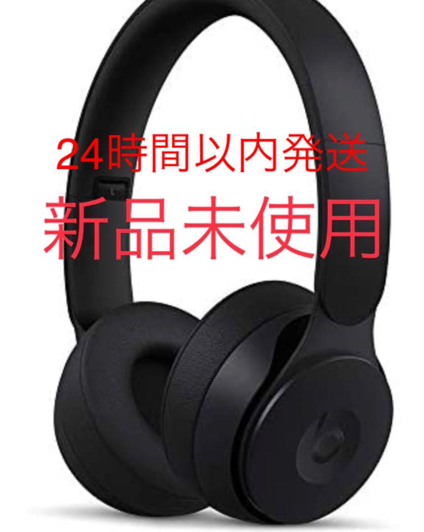 新品未開封 Beats Solo Pro Wireless