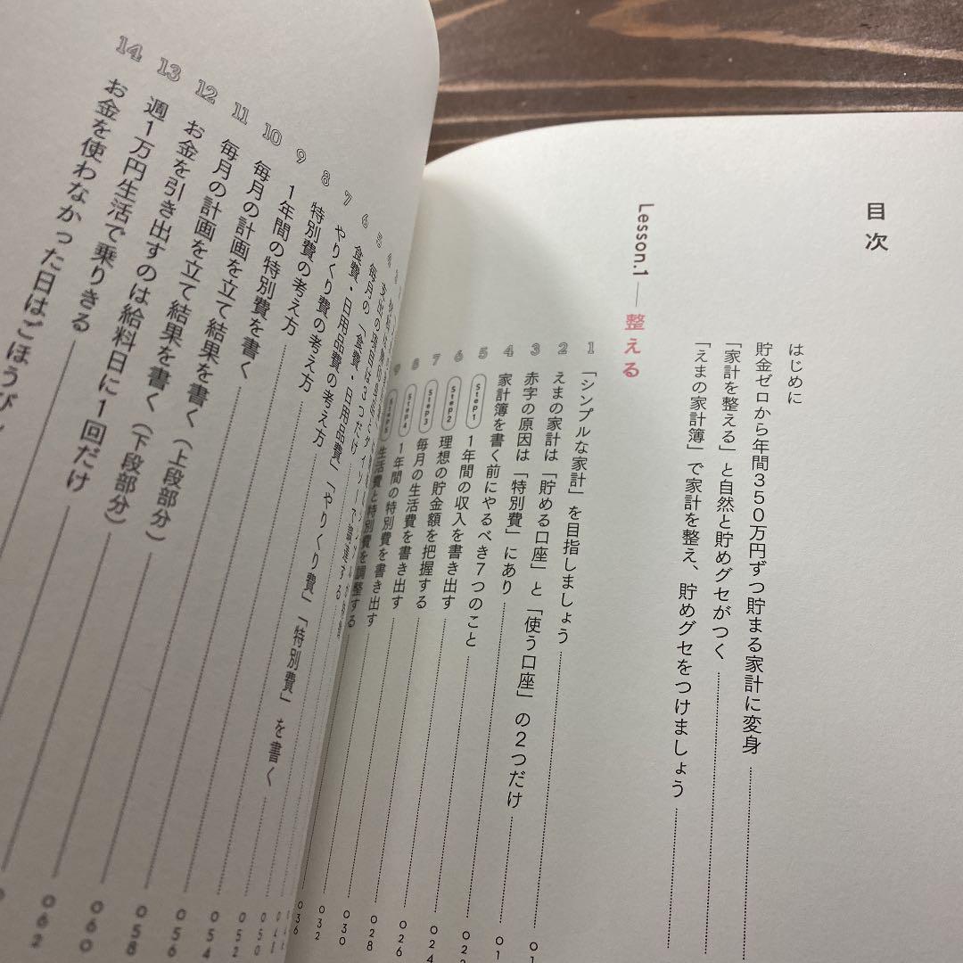 えま の 家計 簿
