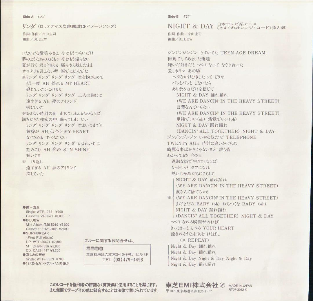 メルカリ - ザ・ブルーハーツ リンダ /~ NIGHT&DAY~ 【邦楽】 (¥666 ...