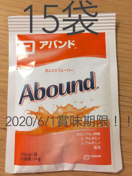 メルカリ - アバンド オレンジフレーバー 15袋 アボットジャパン ...