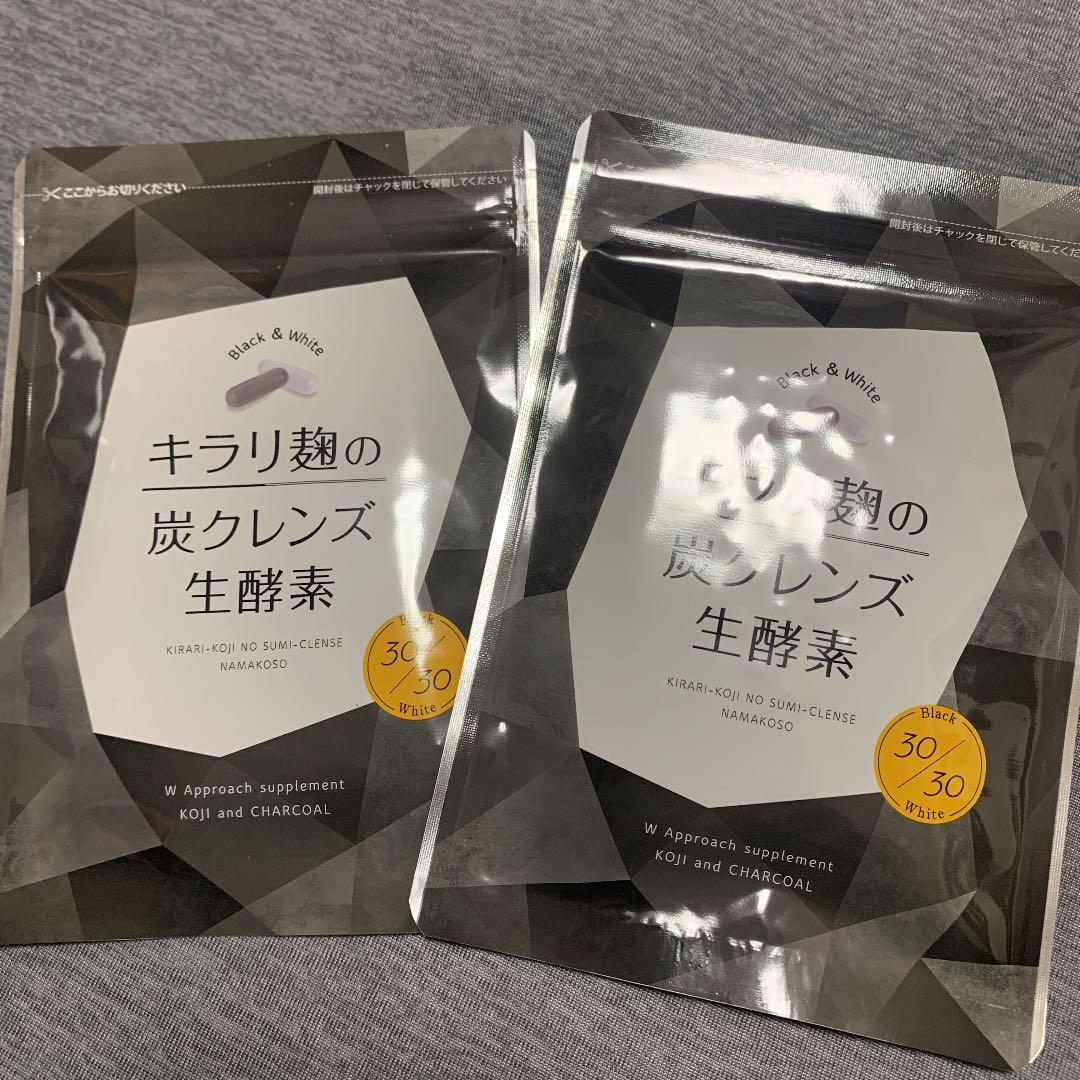 の クレンズ 炭 麹 キラリ