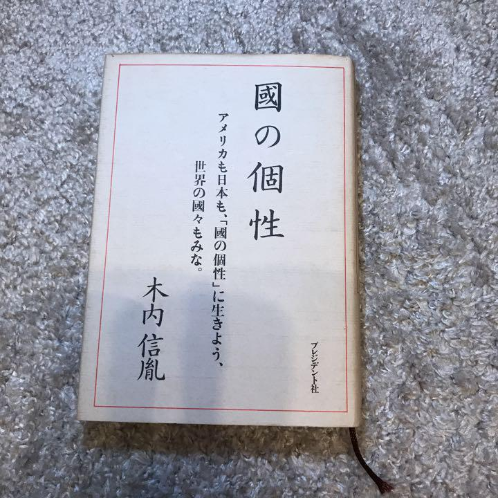 メルカリ - 国の個性ーアメリカも日本も、「國の個性」に生きよう ...