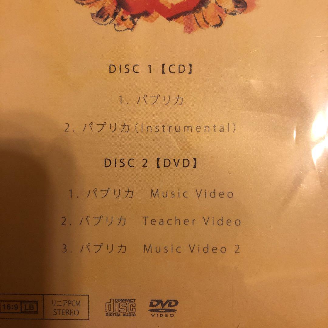 パプリカ 英語 cd