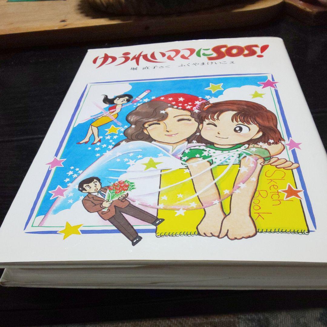 メルカリ - 幽霊 ママに SOS 【DVD/ブルーレイ】 (¥1,700) 中古や未 ...