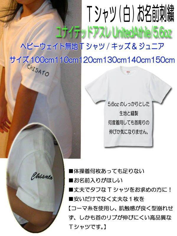 e0cd74afa7f37 メルカリ - □名入れ刺繍 白Tシャツにお名前刺繍 綿100%  トップス(T ...