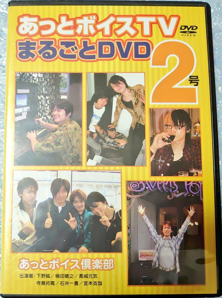 メルカリ - 【画像2枚】あっとボイスTV DVD 2号 【DVD/ブルーレイ ...