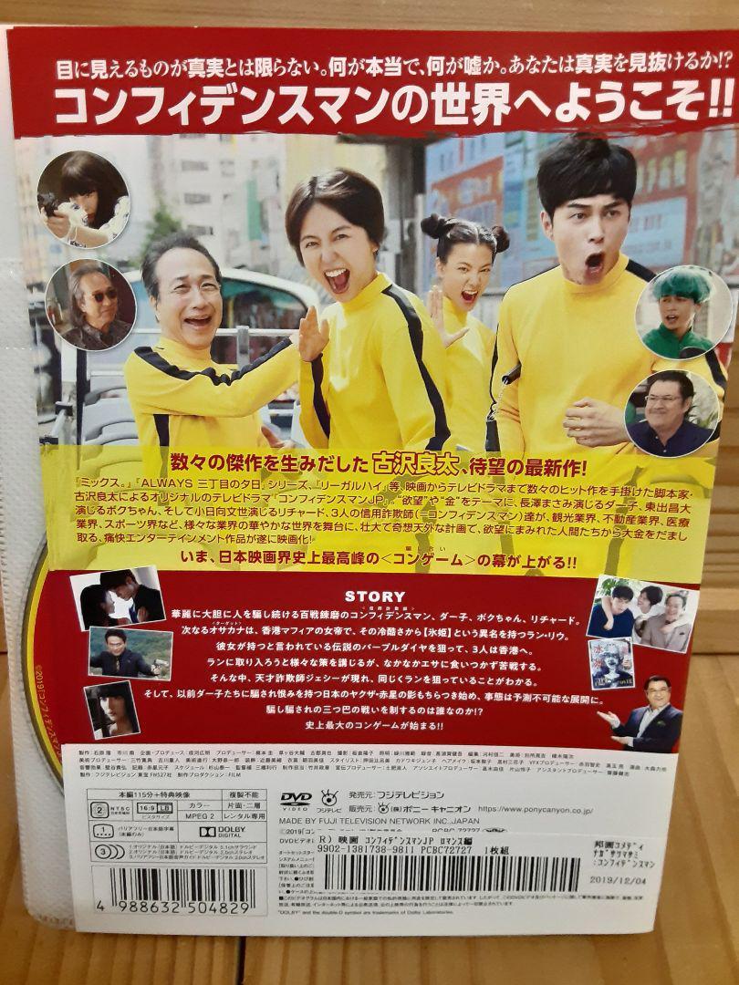 コンフィデンス マン jp 映画 dvd