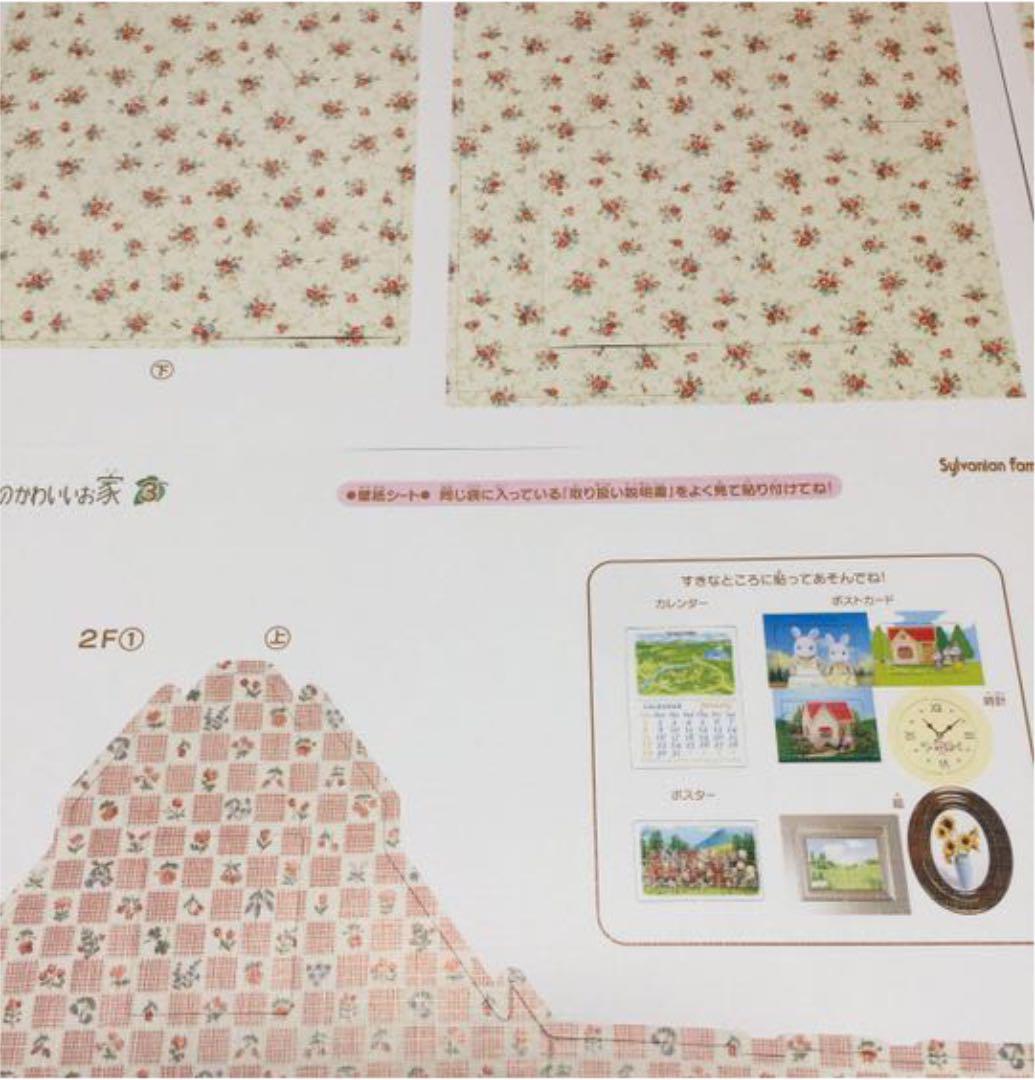 メルカリ きいちご林のかわいいお家 専用壁紙セットa 新品