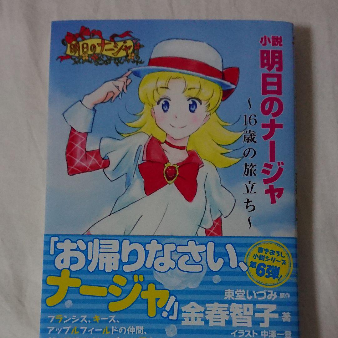 小説 明日のナージャ 16歳の旅立ち(¥670) , メルカリ スマホでかんたん フリマアプリ