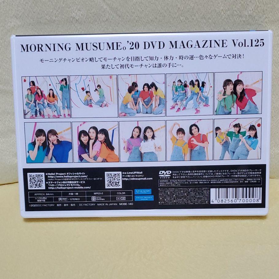 モーニング 娘 dvd magazine 125