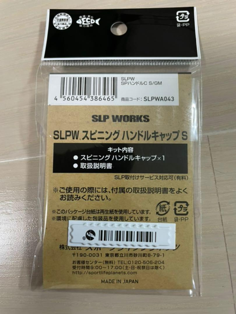 Daiwa SLP Works Spinning handle cap S GM From Japan